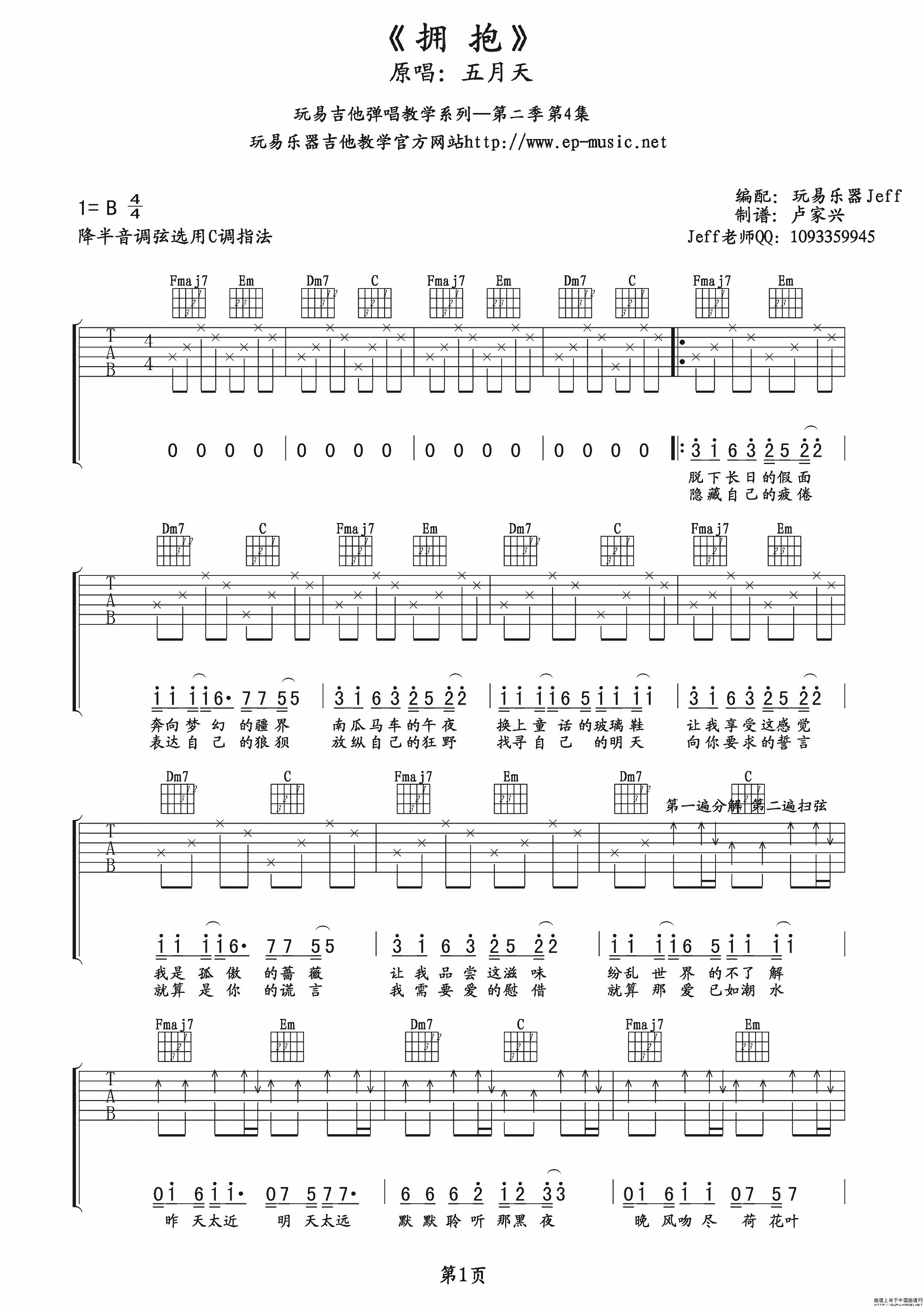 五月天拥抱吉他谱_拥抱(新手练习)吉他谱(图片谱)_五月天(mayday)_五月天《拥抱》吉他谱