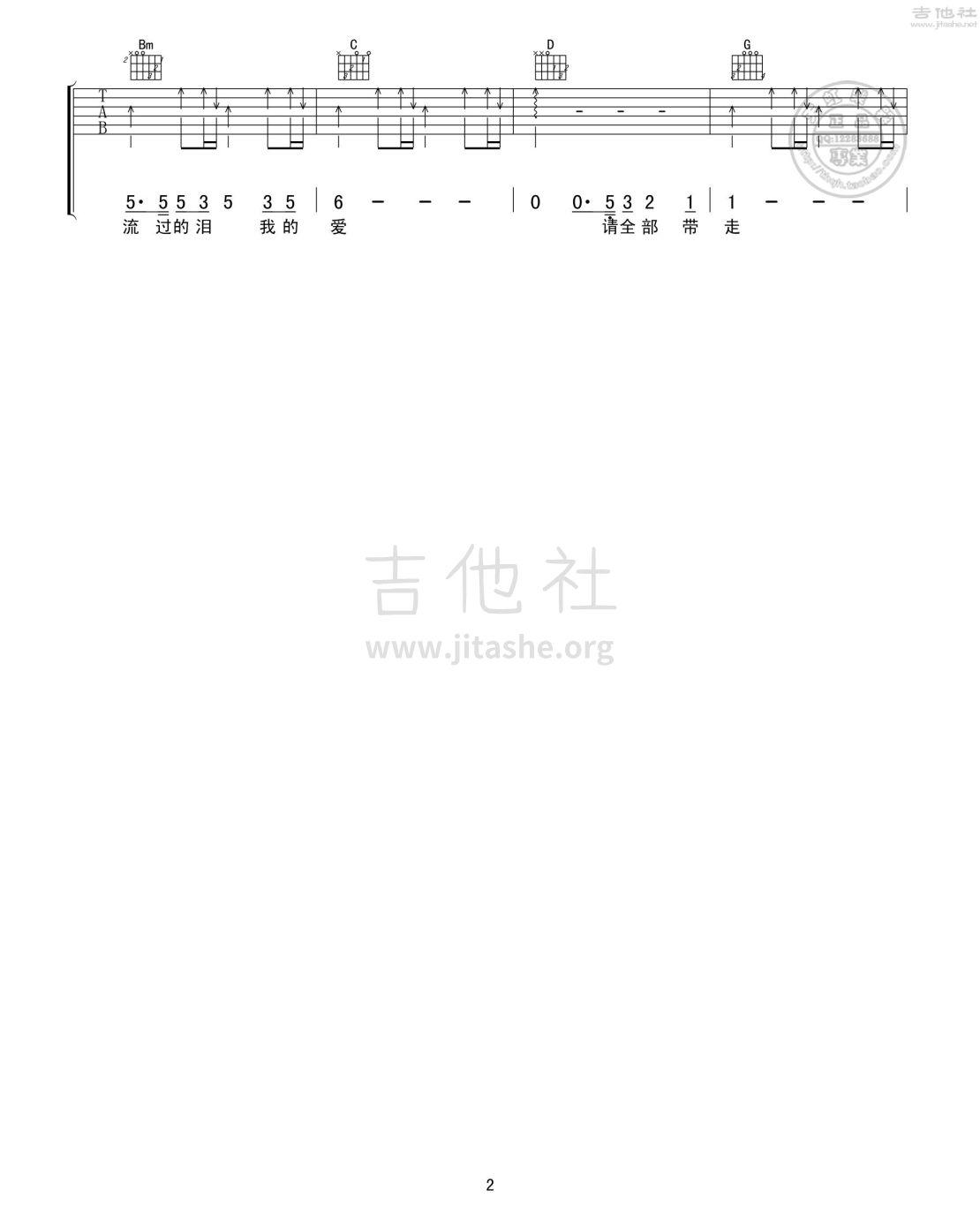 大海吉他谱(图片谱,弹唱)_张雨生(小宝)_大海02.jpg