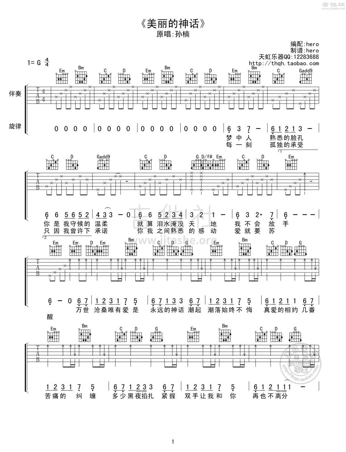 美丽的神话吉他谱 图片谱,弹唱 孙楠
