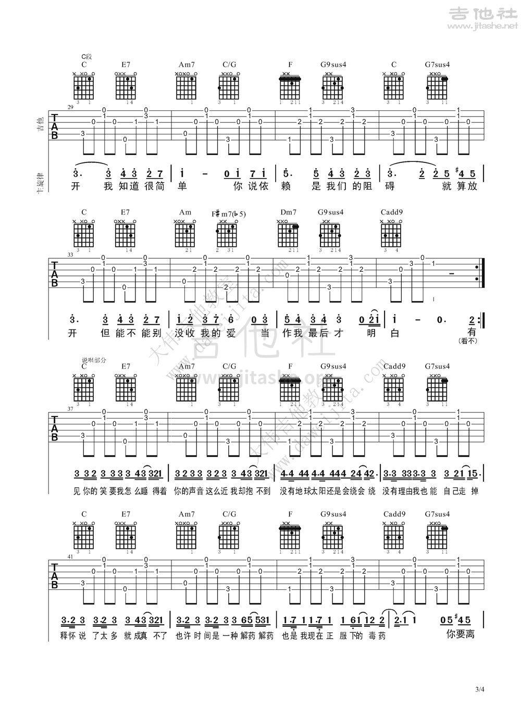 彩虹吉他谱(图片谱,弹唱,大伟吉他,教程)_周杰伦(jay