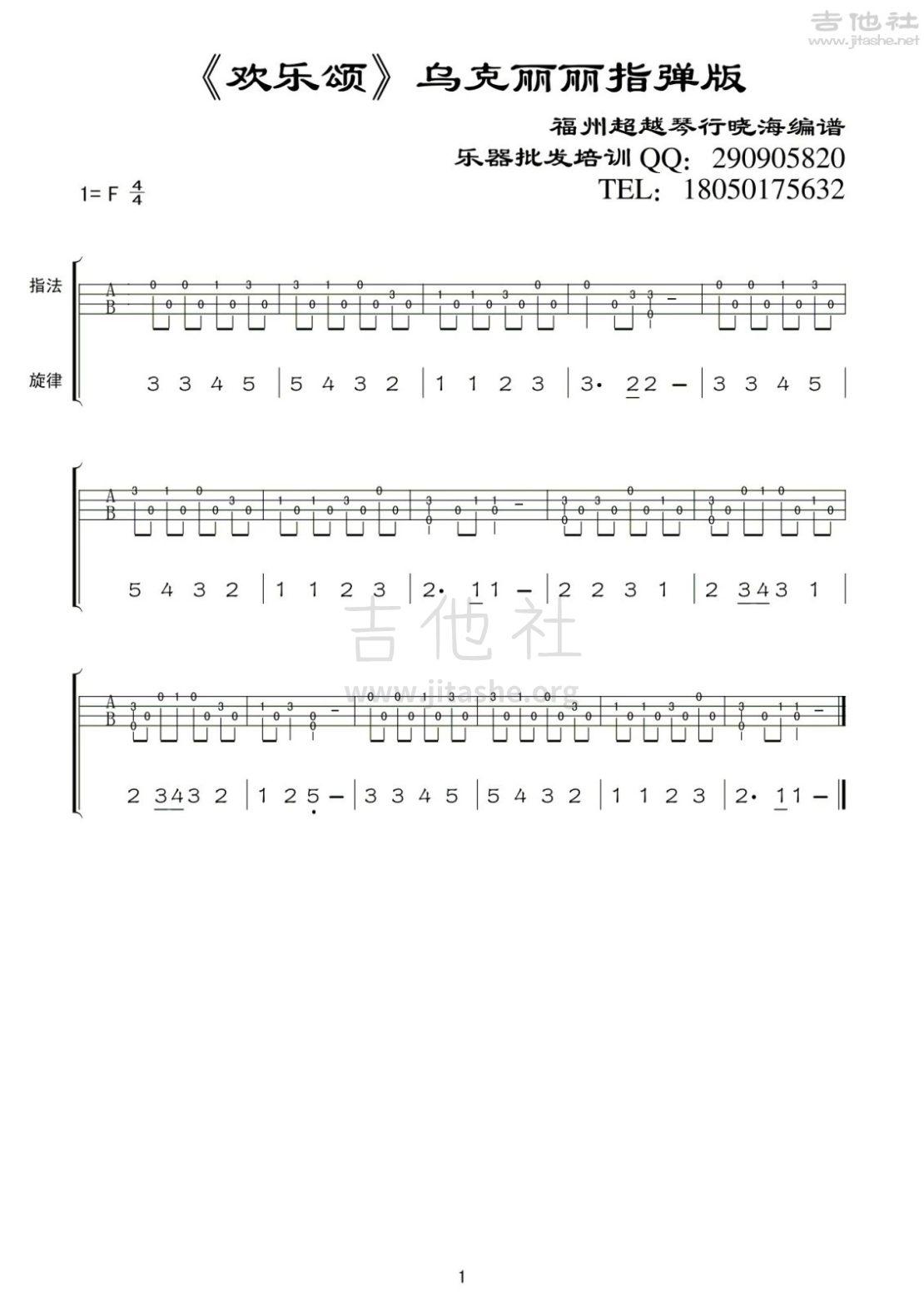 乐谱:左轮尤克里里教程21 欢乐颂 吉他左轮 新浪博客图片