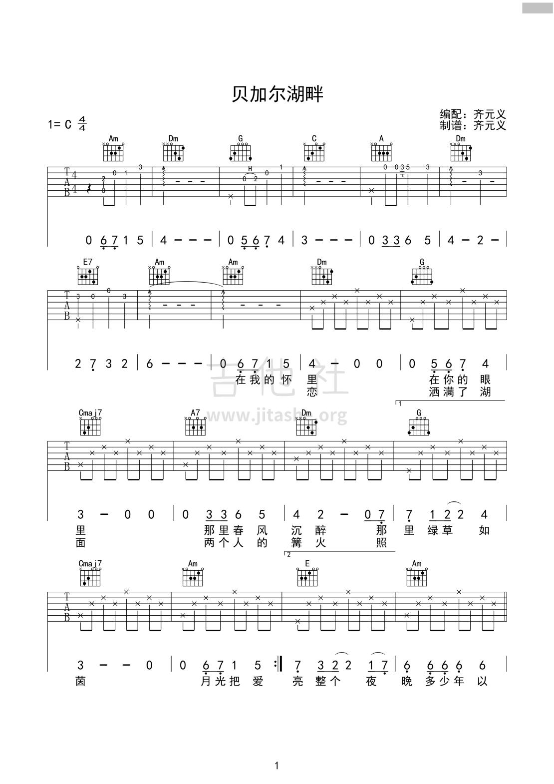 貝加爾湖畔吉他譜(圖片譜,彈唱,簡單版,c調)_李健_李健 貝加爾湖畔圖片