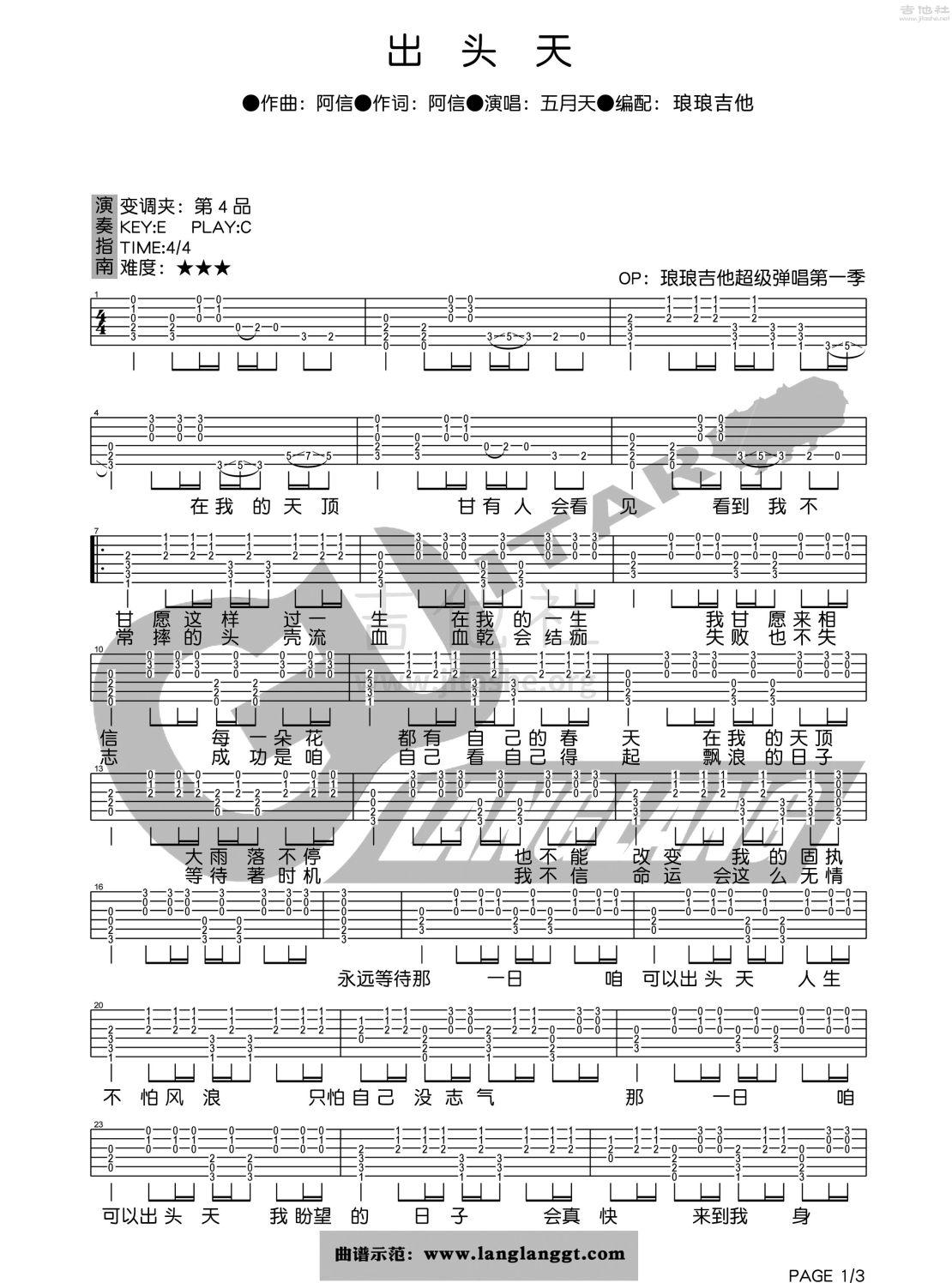 我操五月天_出头天吉他谱(图片谱,弹唱)_五月天(mayday)_出头天1.jpg