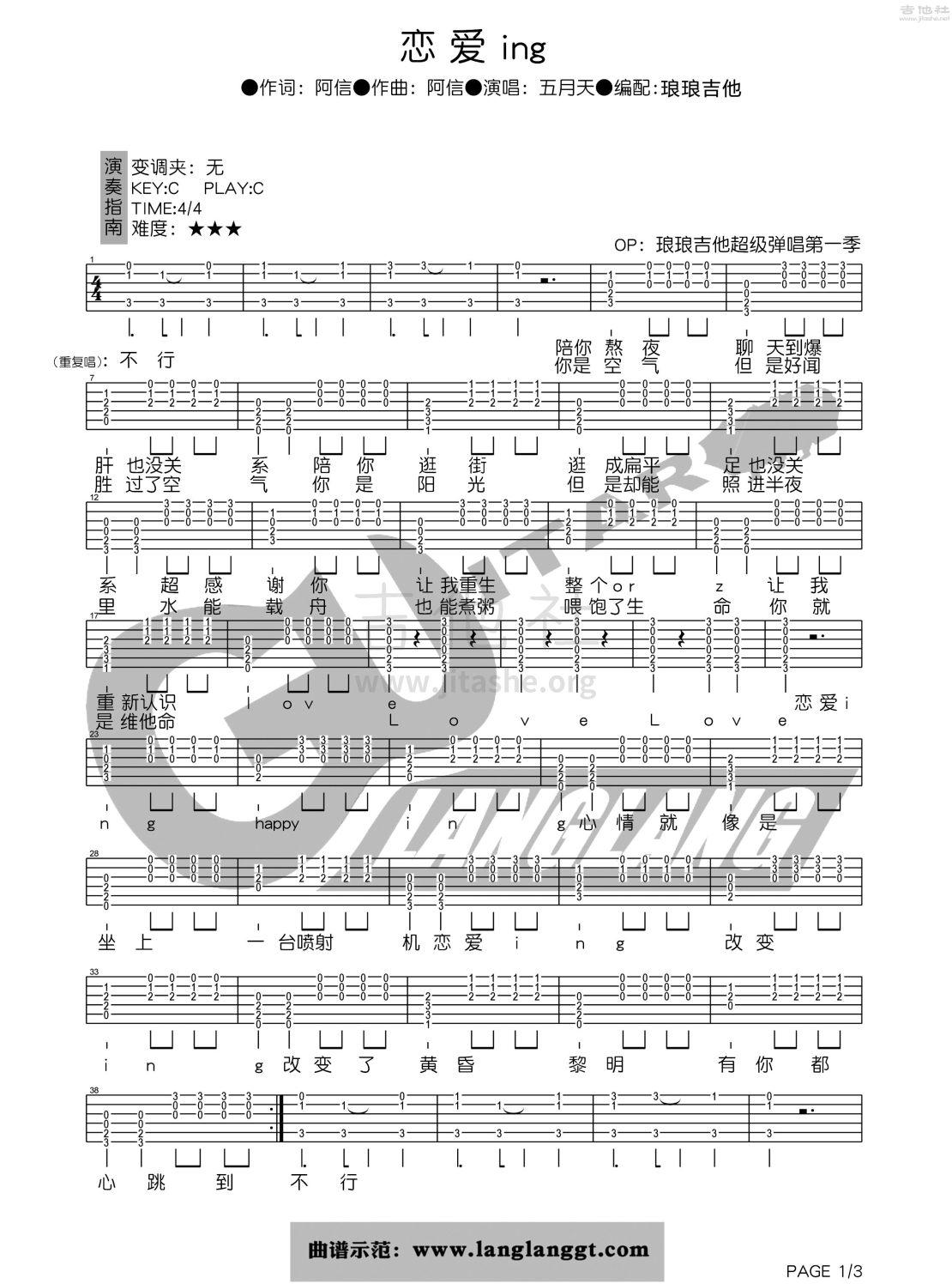 戀愛ing吉他譜原版_戀愛ing尤克里里譜_戀愛ing吉他譜17吉他