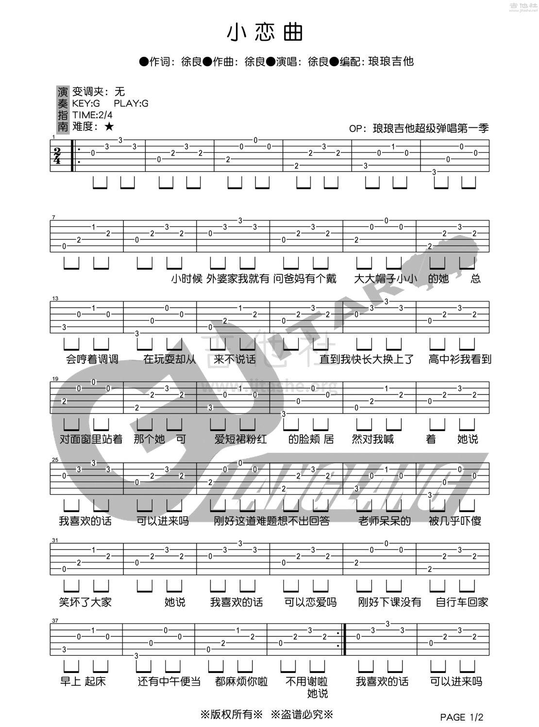 小恋曲吉他谱(图片谱,弹唱)_徐良(L)