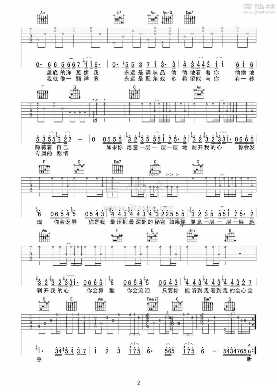 让吉他谱杨宗纬_洋葱吉他谱(图片谱,弹唱)_杨宗纬(aska)_《洋葱》吉他弹唱谱_2.jpg
