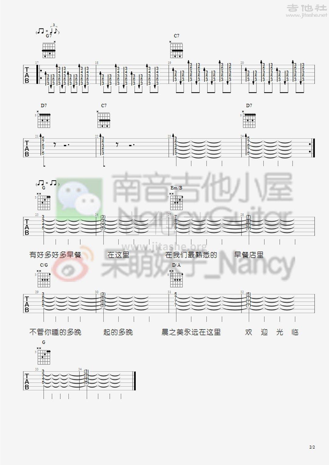 刘天礼吉他教学视频_吉他入门_吉他教学_吉他弹唱教视频_新视网