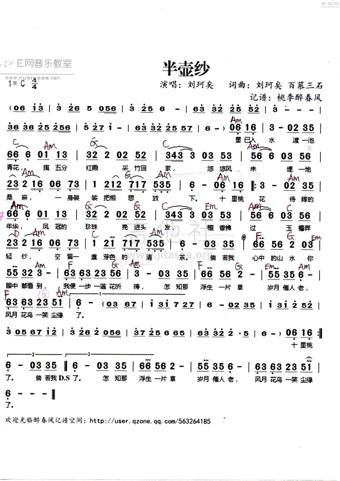 半壶纱吉他谱(图片谱)_刘珂矣_亡灵幻影.jpg图片