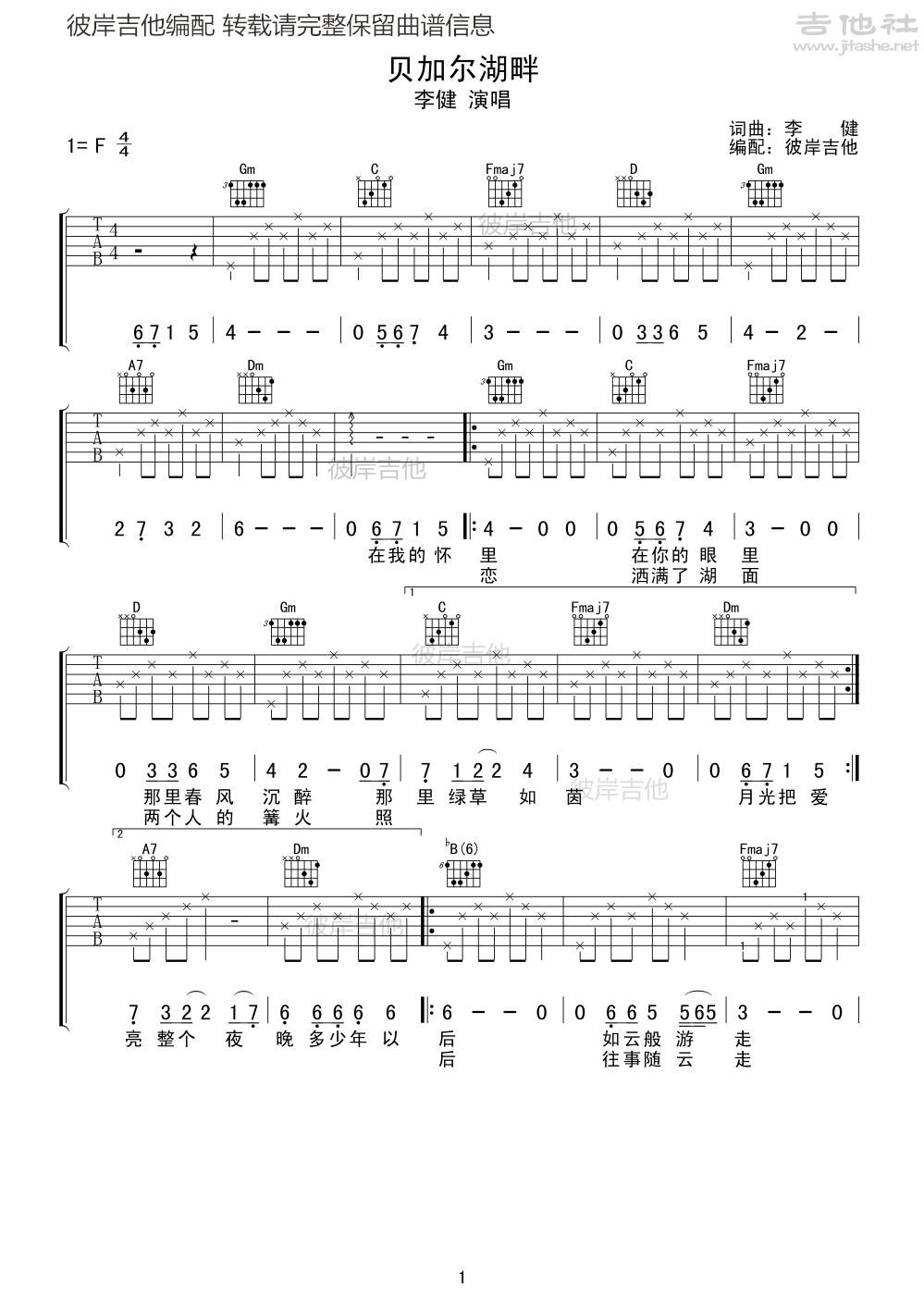 貝加爾湖畔吉他譜(圖片譜,彈唱)_中國好聲音(the  of圖片