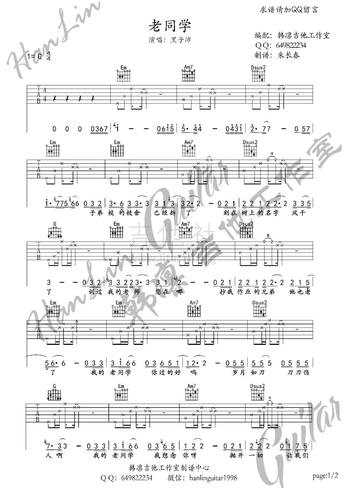 黑子沛老同学简谱_老同学吉他谱(图片谱,弹唱)_黑子沛_老同学1