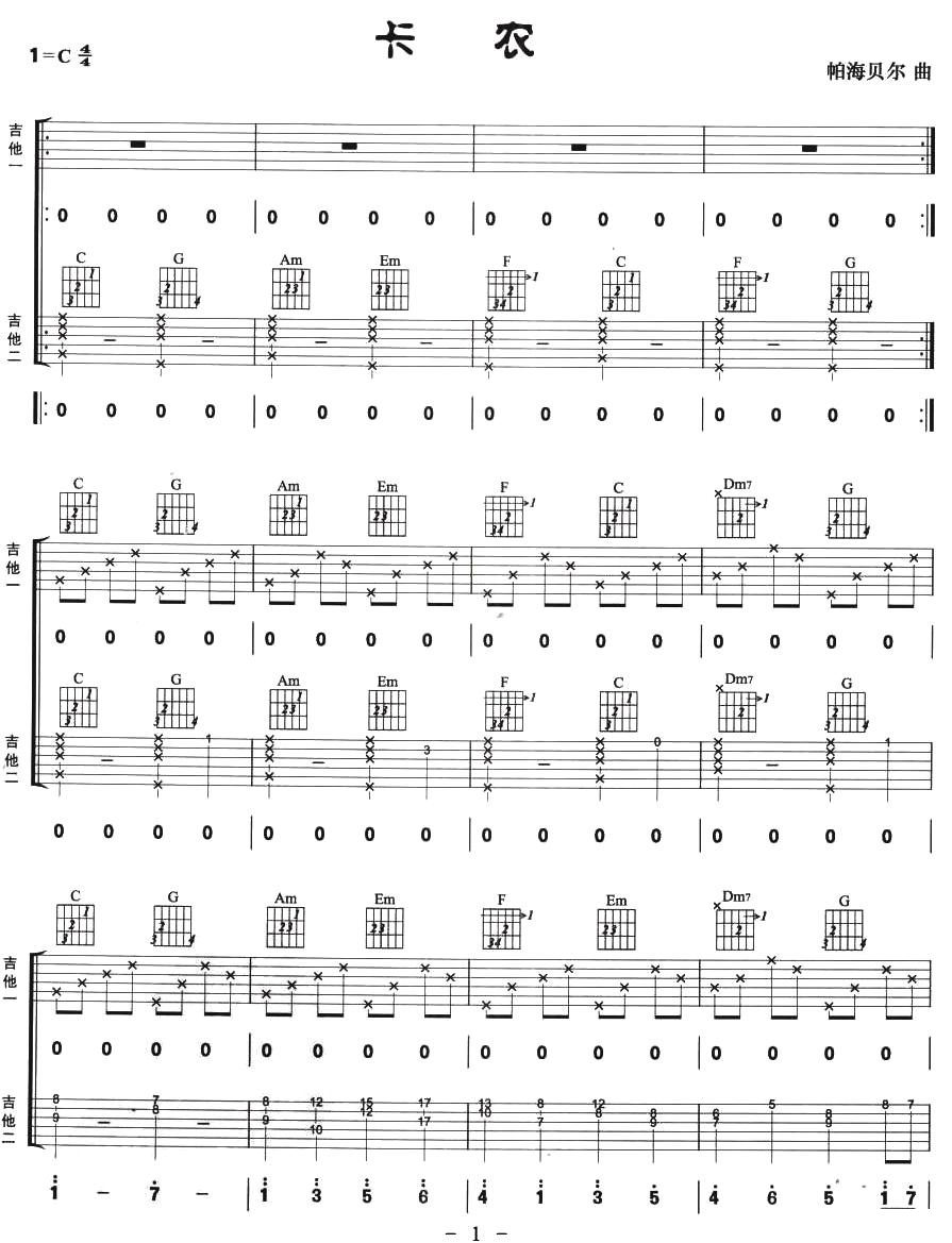 卡农双吉他谱