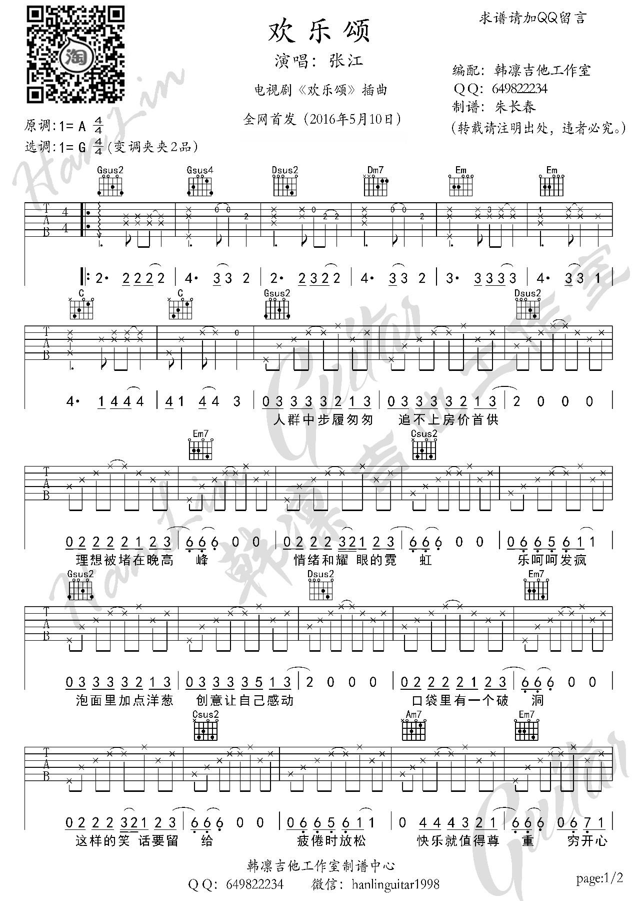 《欢乐颂》主题曲)吉他谱(图片谱,韩凛吉他工作室,欢乐颂,弹唱)_张江图片