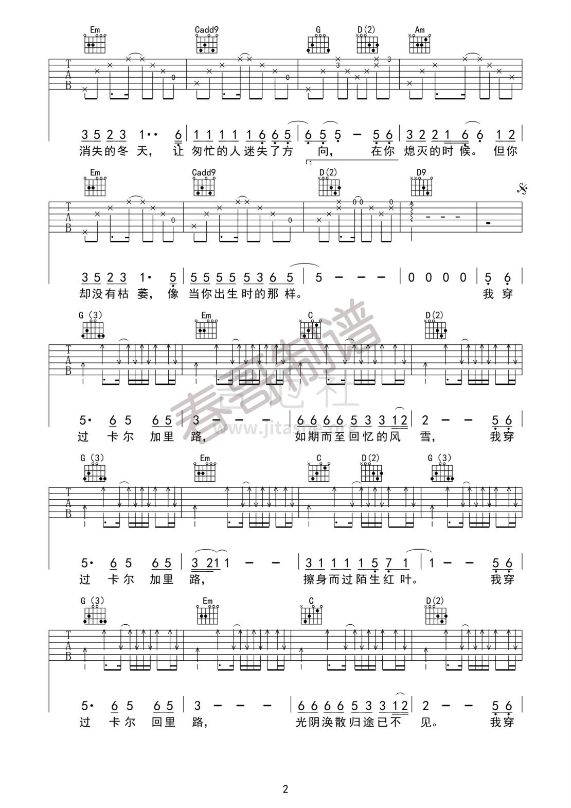 卡尔加里路吉他谱(图片谱,弹唱)_丢火车_2.png