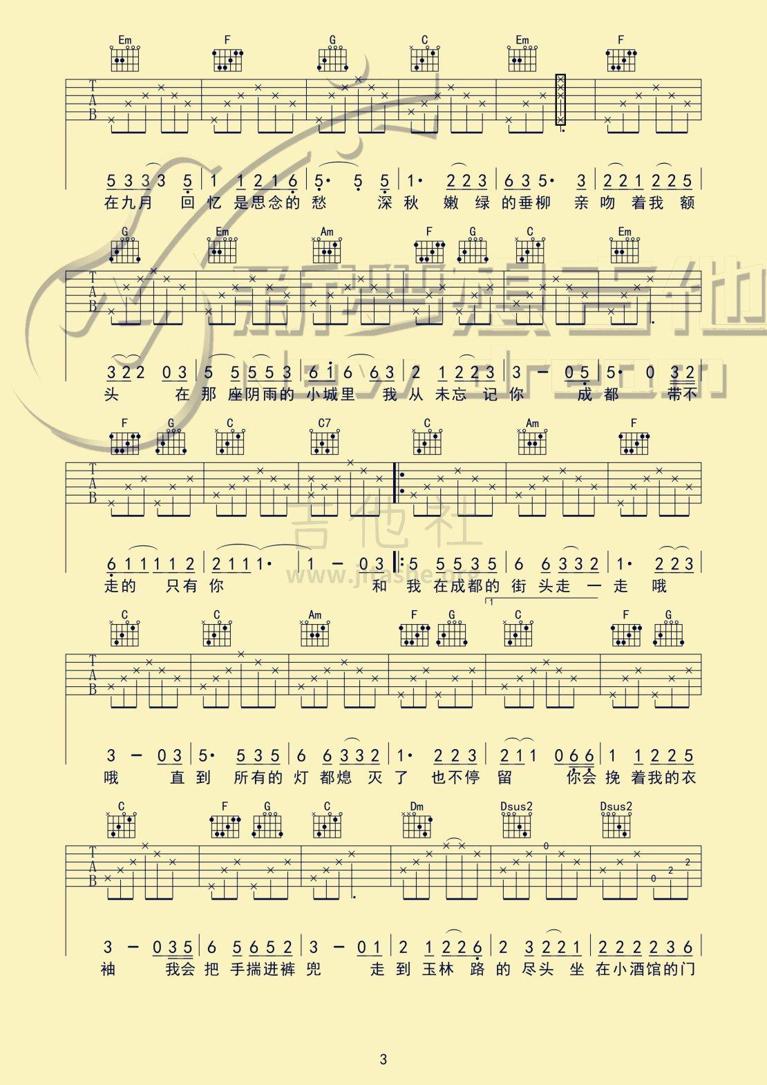 成都完整版简谱_新梦想吉他-赵雷-成都-吉他谱