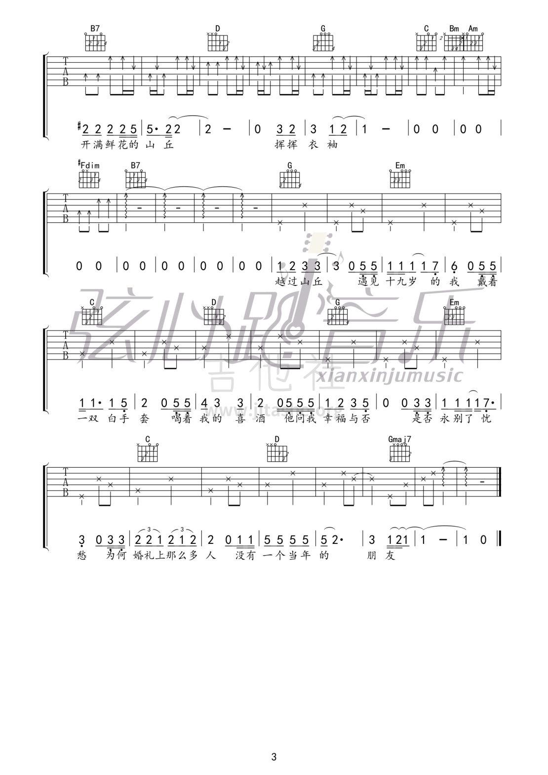 让吉他谱杨宗纬_越过山丘(致李宗盛)吉他谱(图片谱,弹唱)_杨宗纬(aska)_《越过山丘》