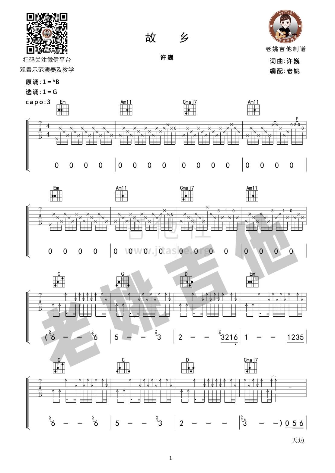 故乡(吉他谱+视频教学 老姚编配)