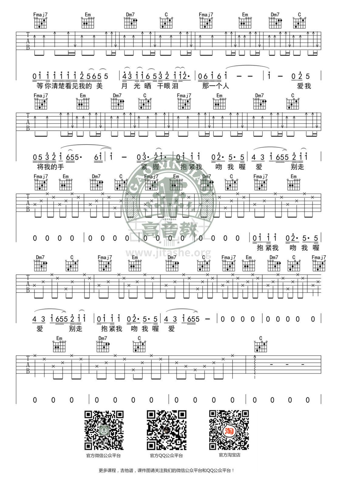 拥抱(C调标准版吉他谱高清版 高音教编配)吉他谱(图片谱,C调,弹唱)_五月天(Mayday)_吉他谱《拥抱》C调标准版02.jpg