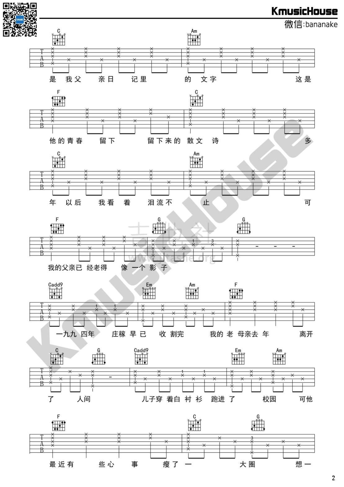 父亲写的散文诗吉他谱(图片谱,弹唱)_李健_父亲写的散文诗kmusic_02.jpg