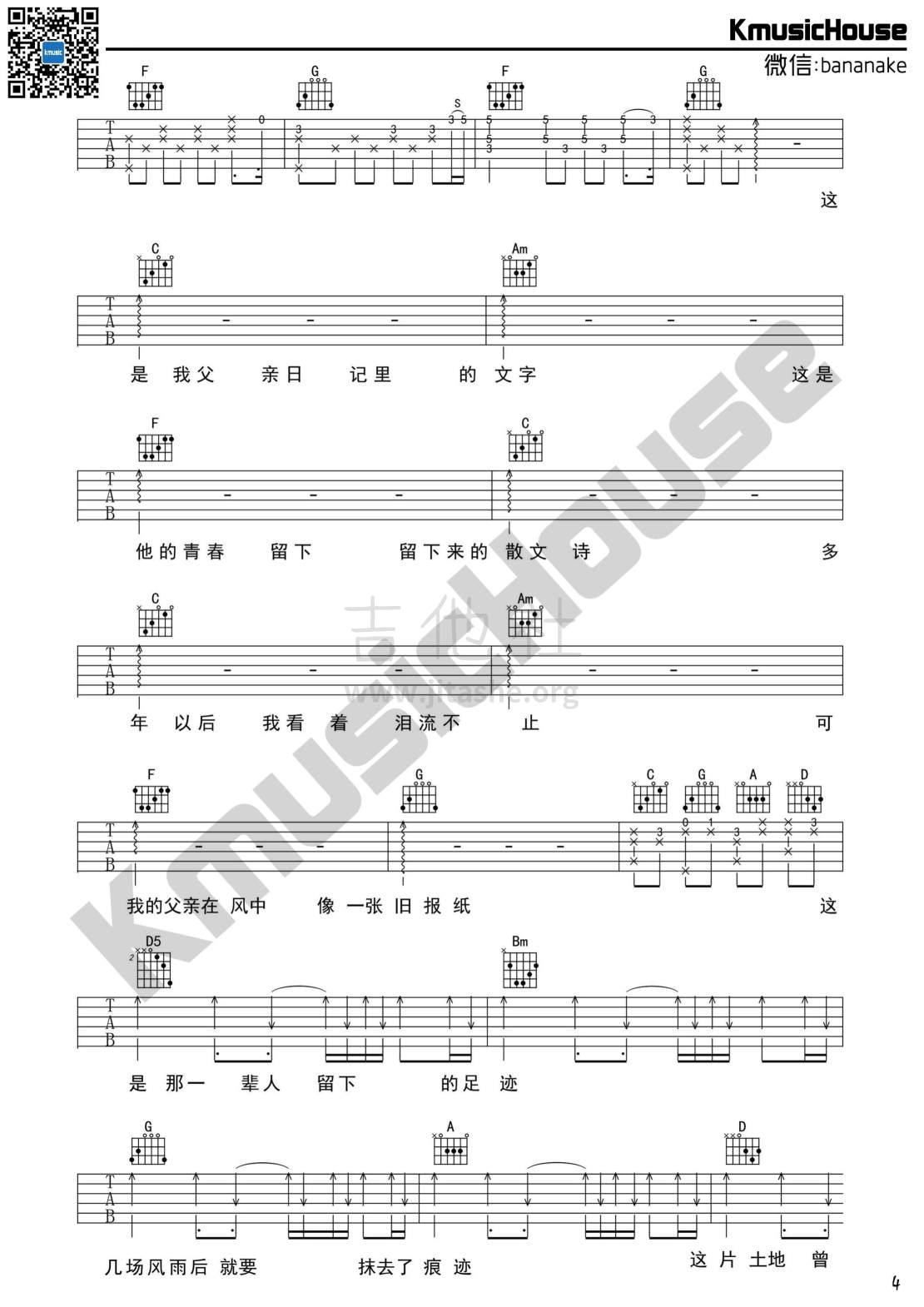 父亲写的散文诗吉他谱(图片谱,弹唱)_李健_父亲写的散文诗kmusic_04.jpg