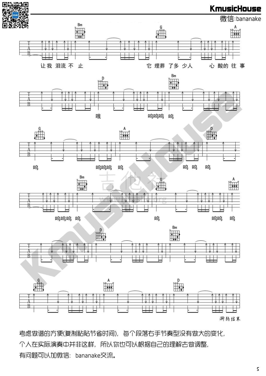父亲写的散文诗吉他谱(图片谱,弹唱)_李健_父亲写的散文诗kmusic_05.jpg