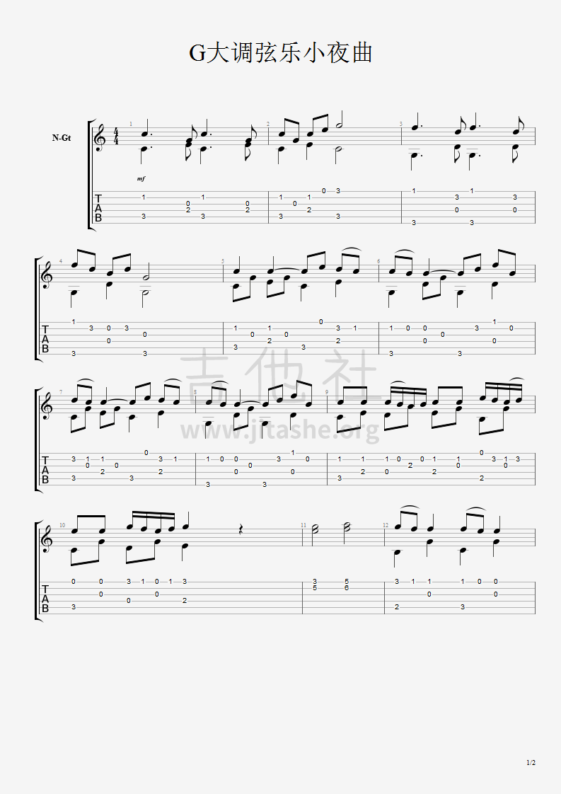 G大调弦乐小夜曲吉他谱(图片谱,指弹)_群星(Various Artists)_G大调弦乐小夜曲.png