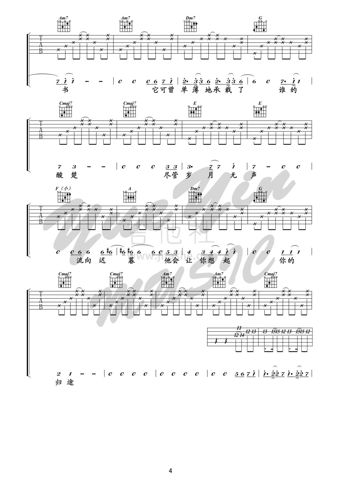 标题:无问(悦音之声音乐工作室 吉他弹唱 教学) 副标题:电影《无问西