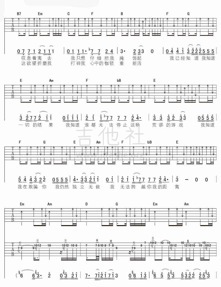 距离(不插电版)吉他谱(图片谱,弹唱,不插电)_超载乐队(高旗&超载)_5.png