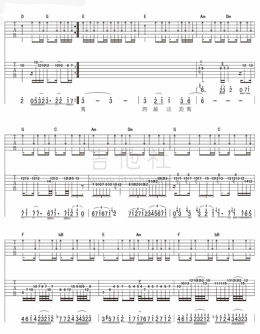 距离(不插电版)吉他谱(图片谱,弹唱,不插电)_超载乐队(高旗&超载)_6.png