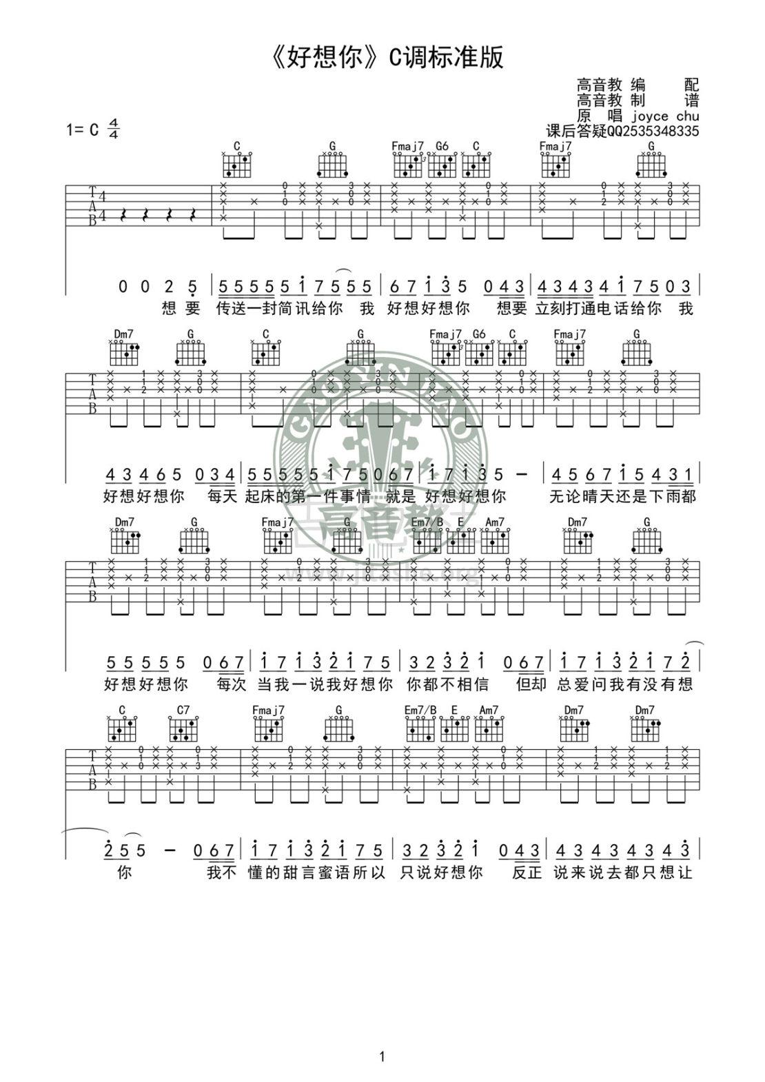 好想你(C调标准版吉他谱高清版 高音教编配)吉他谱(图片谱,弹唱,C调)_朱主爱(Joyce Chu / 四叶草 / 四葉草)_吉他谱《好想你》C调标准版01.jpg