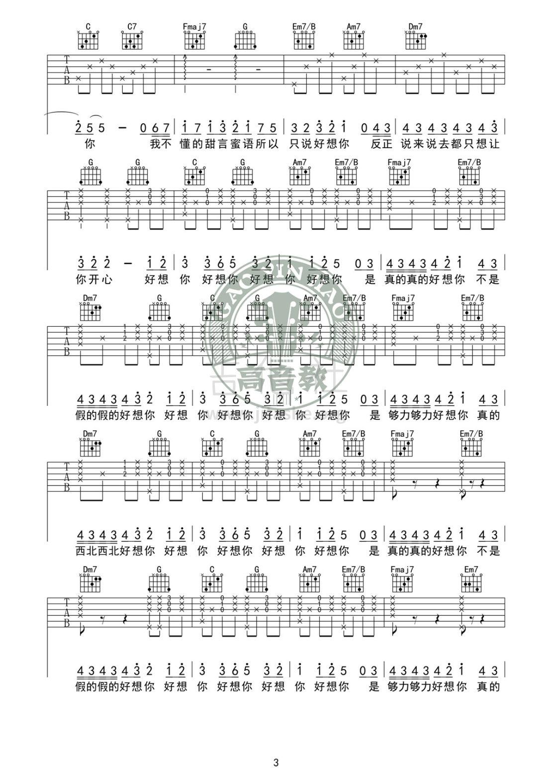 好想你(C调标准版吉他谱高清版 高音教编配)吉他谱(图片谱,弹唱,C调)_朱主爱(Joyce Chu / 四叶草 / 四葉草)_吉他谱《好想你》C调标准版03.jpg
