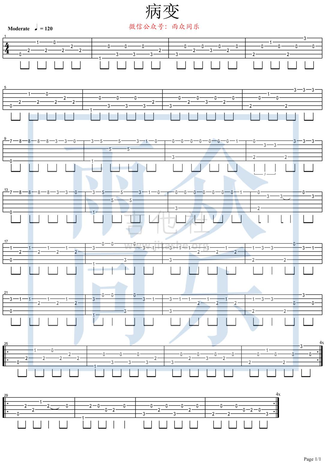 bingbian病变(雨众同乐制谱)吉他谱(图片谱,指弹)_王子韵(jack)_病变