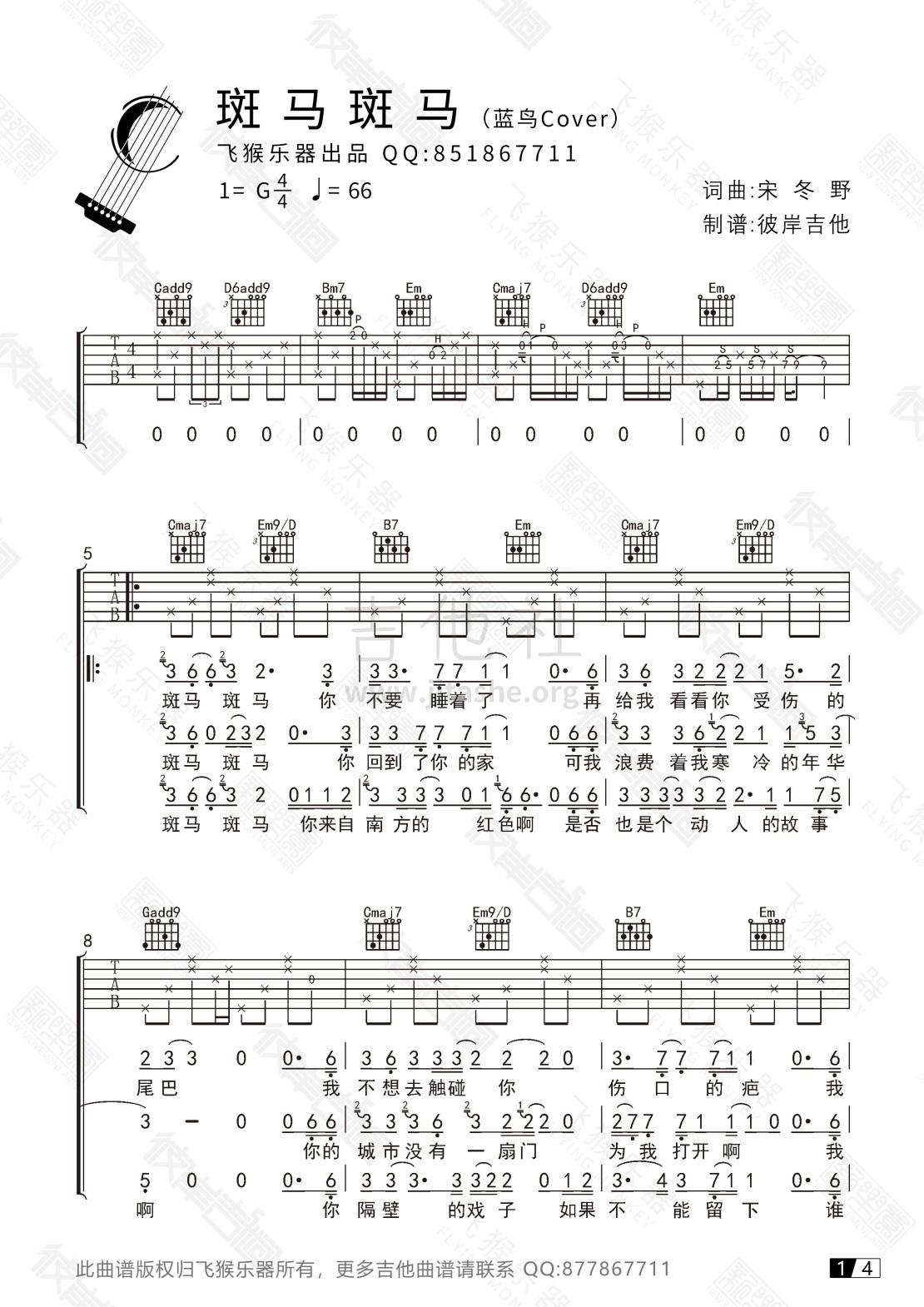 斑马,斑马(飞猴乐器版)吉他谱(图片谱,民谣,宋冬野,简单版)_宋冬野_斑马斑马01.jpg