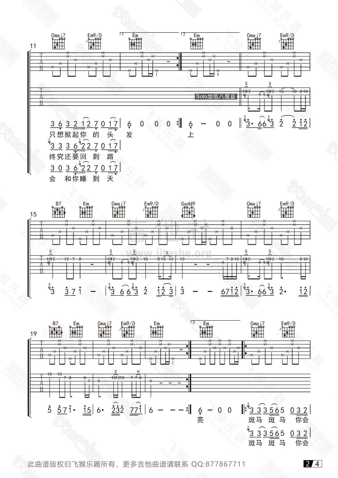 斑马,斑马(飞猴乐器版)吉他谱(图片谱,民谣,宋冬野,简单版)_宋冬野_斑马斑马02.jpg