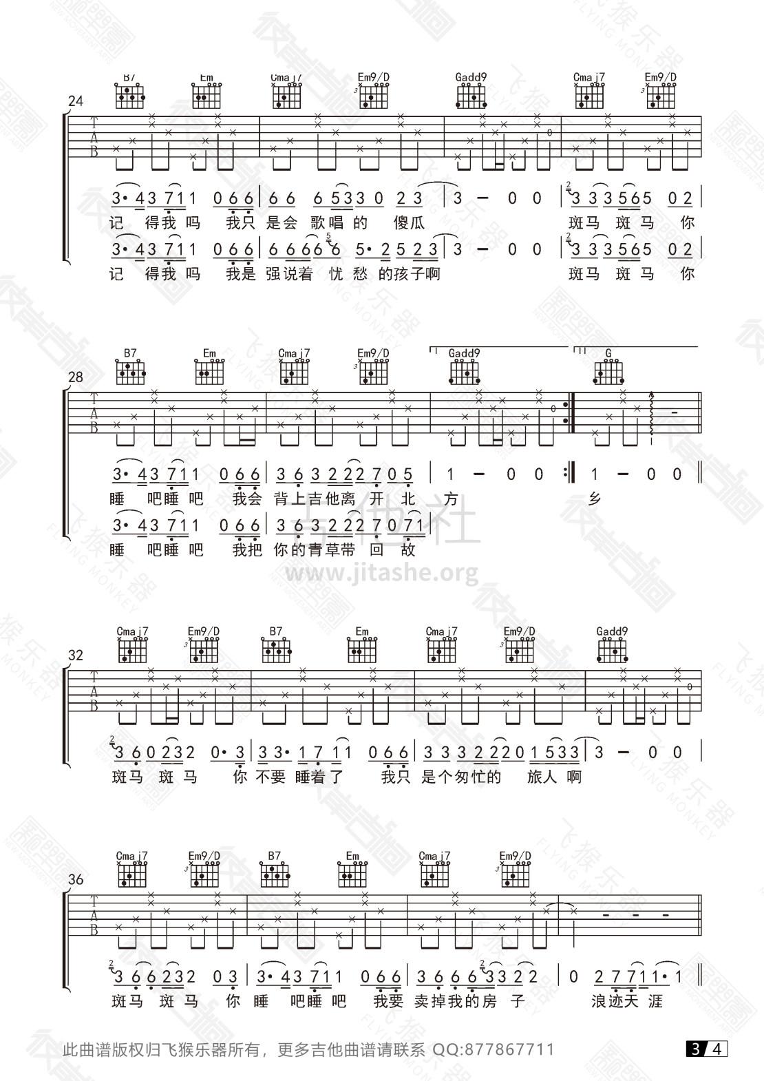 斑马,斑马(飞猴乐器版)吉他谱(图片谱,民谣,宋冬野,简单版)_宋冬野_斑马斑马03.jpg