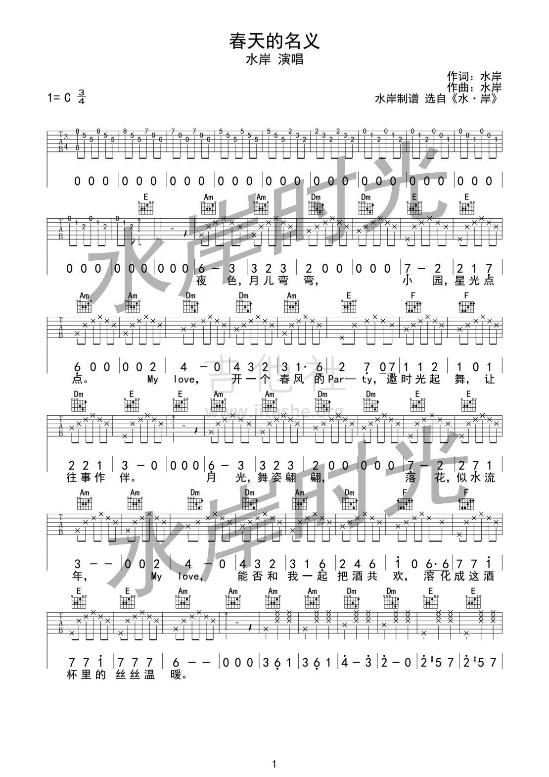 春天的名义吉他谱(图片谱,原版,简单版,木吉他)_水岸_春天的名义01.jpg