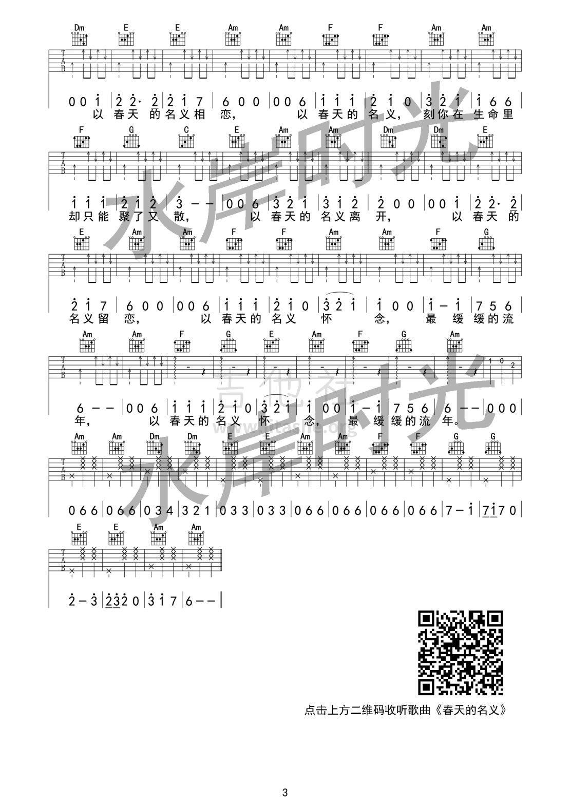春天的名义吉他谱(图片谱,原版,简单版,木吉他)_水岸_春天的名义03.jpg