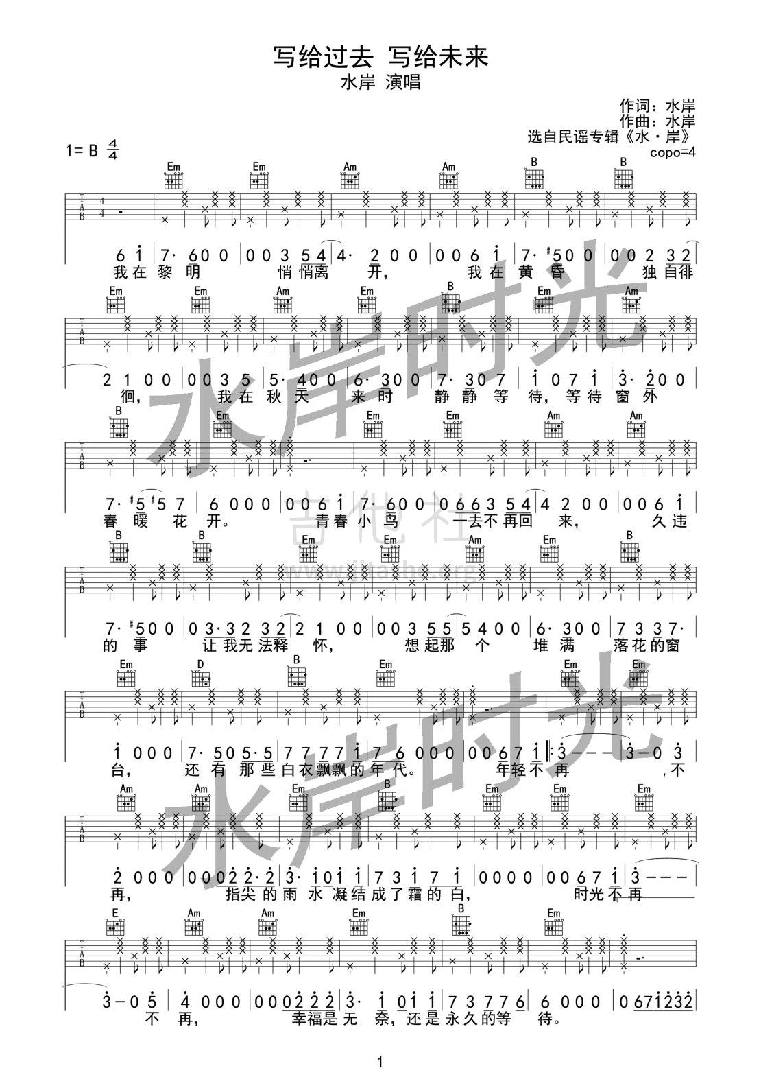写给过去 写给未来吉他谱(图片谱,原版,简单版,木吉他)_水岸_写给过去写给未来01.jpg