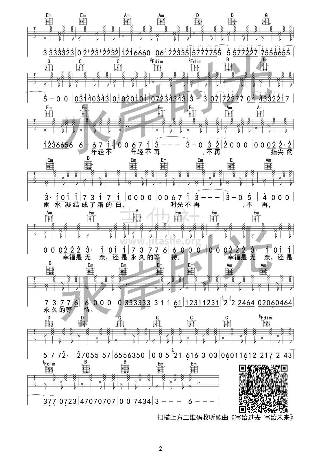 写给过去 写给未来吉他谱(图片谱,原版,简单版,木吉他)_水岸_写给过去写给未来02.jpg