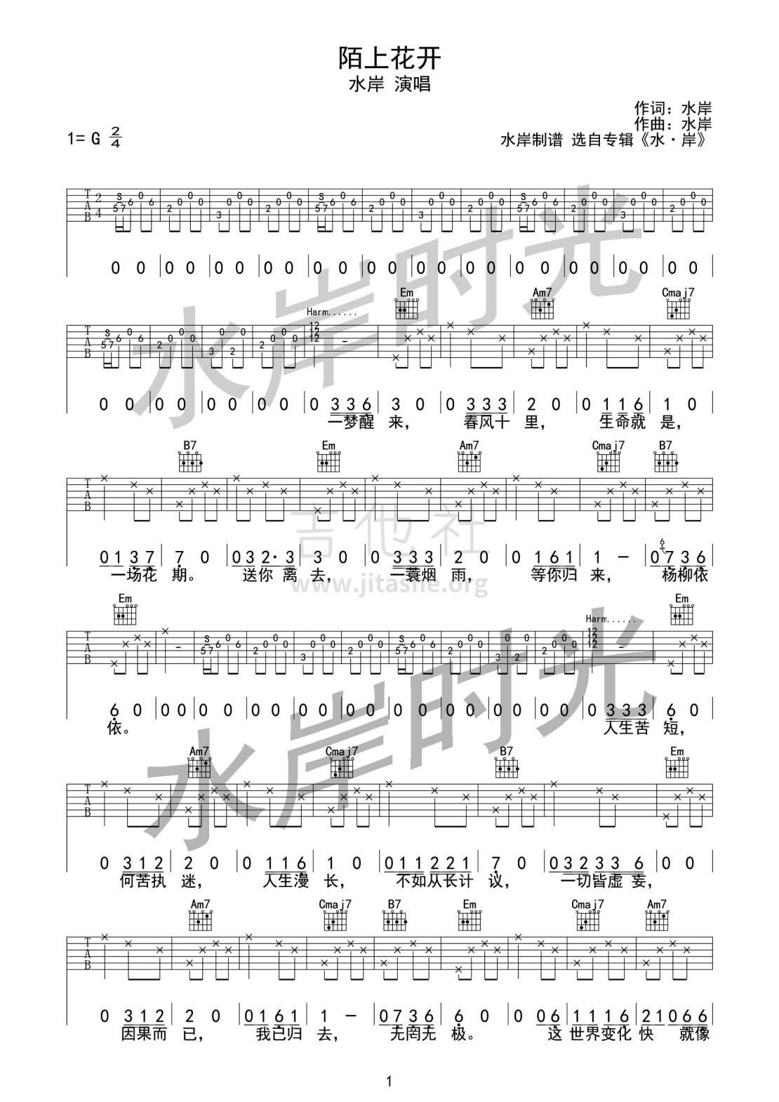 陌上花开吉他谱(图片谱,原版,简单版,木吉他)_水岸_陌上花开01.jpg