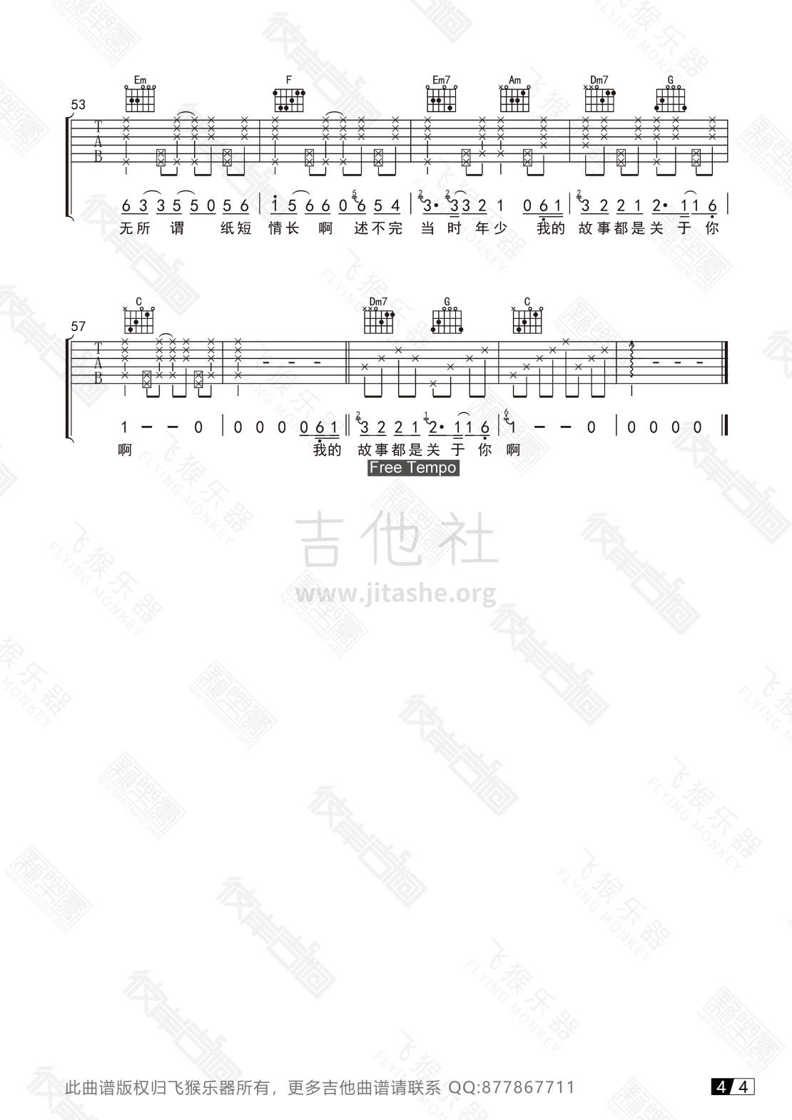民謠,流行歌,彈唱)_煙把兒樂隊_紙短情長吉他譜04.圖片