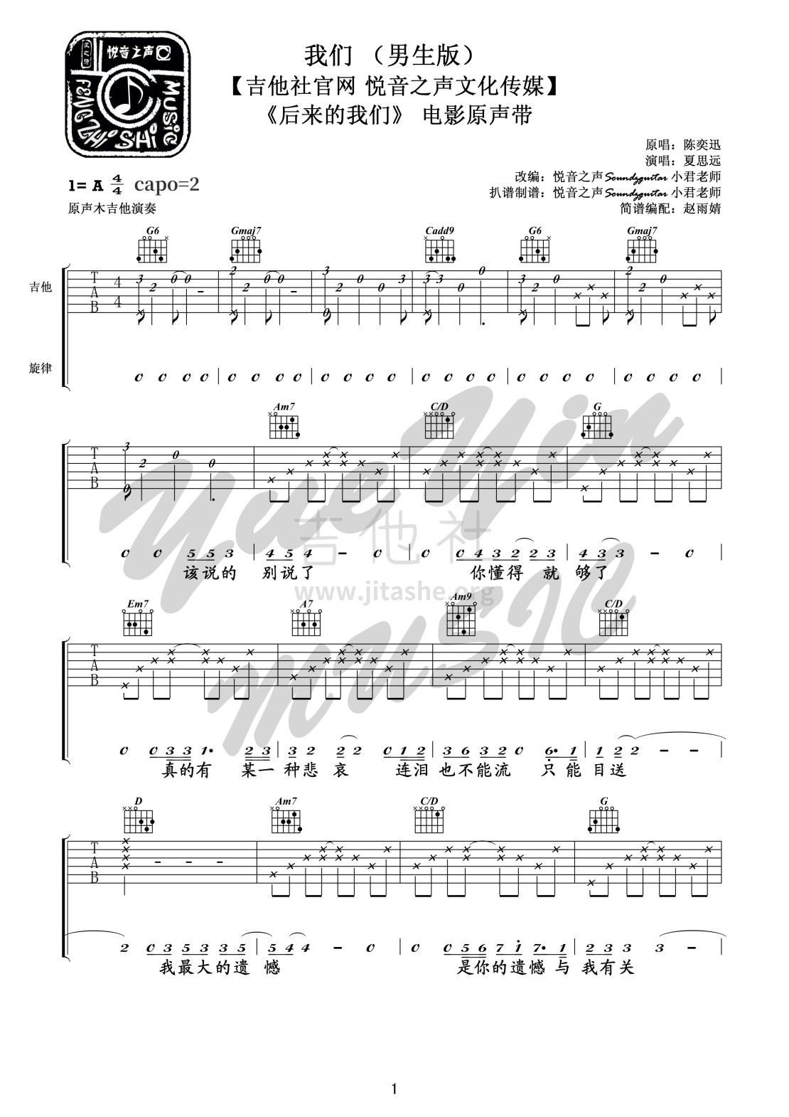我们(男生版)吉他谱(图片谱,男生版)_陈奕迅(Eason Chan)_1.jpg