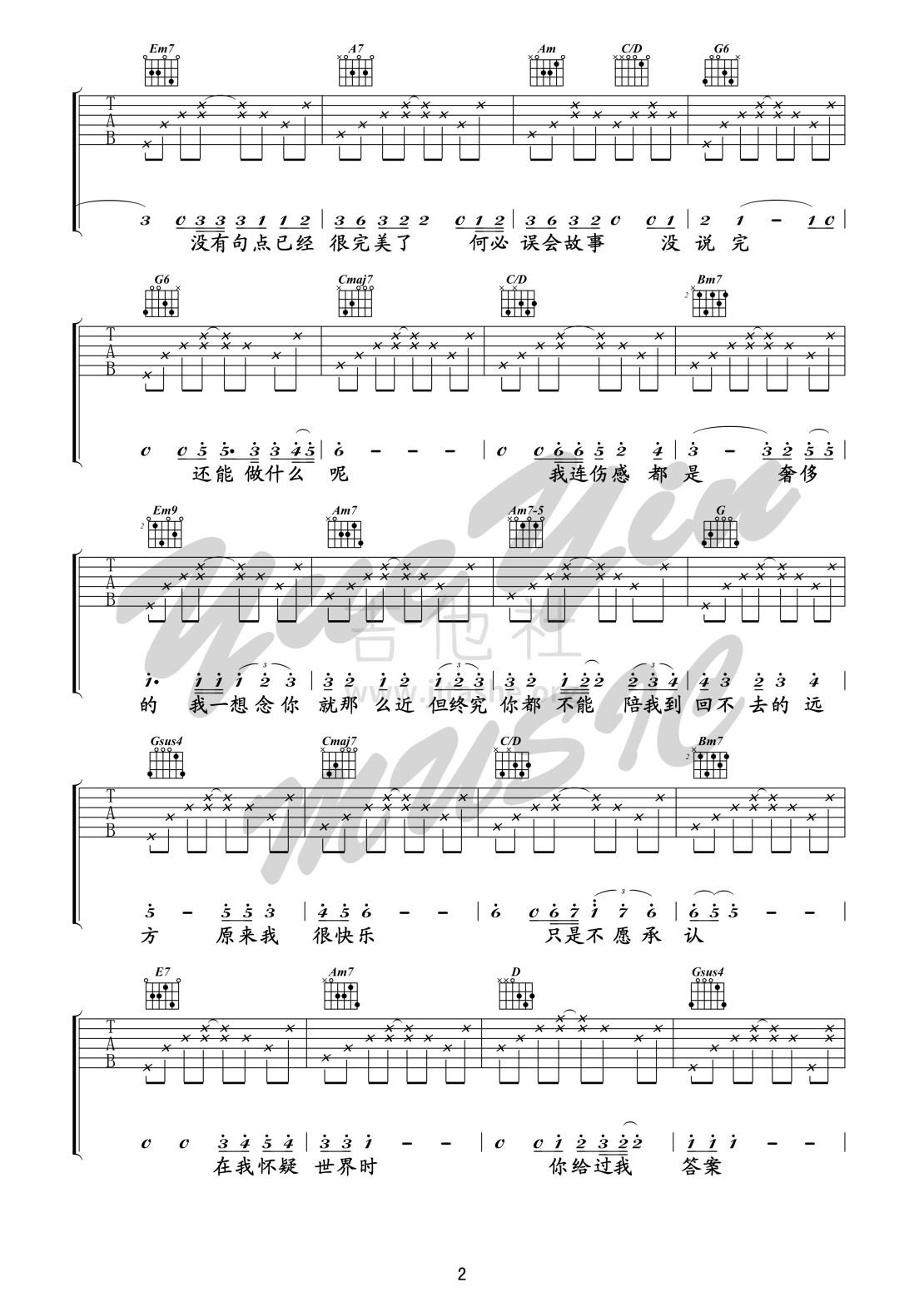 我们(男生版)吉他谱(图片谱,男生版)_陈奕迅(Eason Chan)_2.jpg