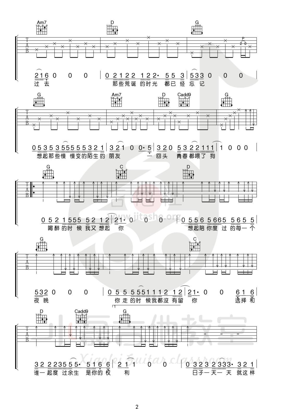 狗日的青春吉他谱(图片谱,弹唱,教学,小磊吉他教室)_贰佰_0002.jpg