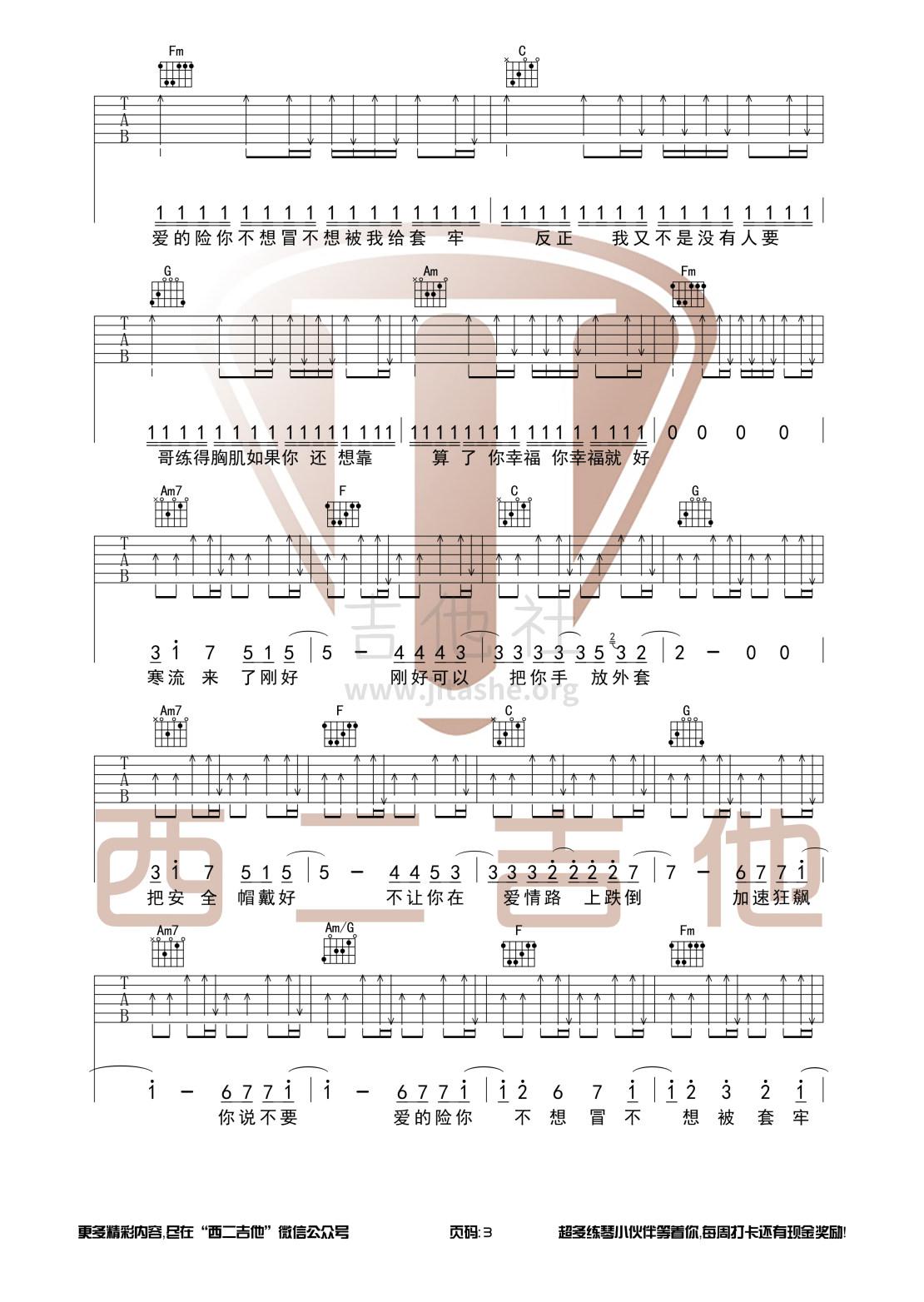 不爱我就拉倒吉他谱(图片谱,西二吉他,C调,教学)_周杰伦(Jay Chou)_不爱我就拉倒3.jpg