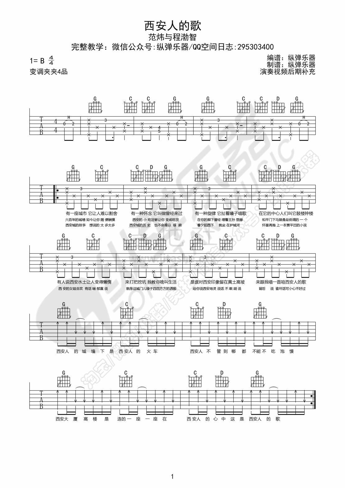 西安人的歌吉他谱(图片谱,弹唱,伴奏,纵弹乐器)_范炜与程渤智_西安人的歌011.jpg