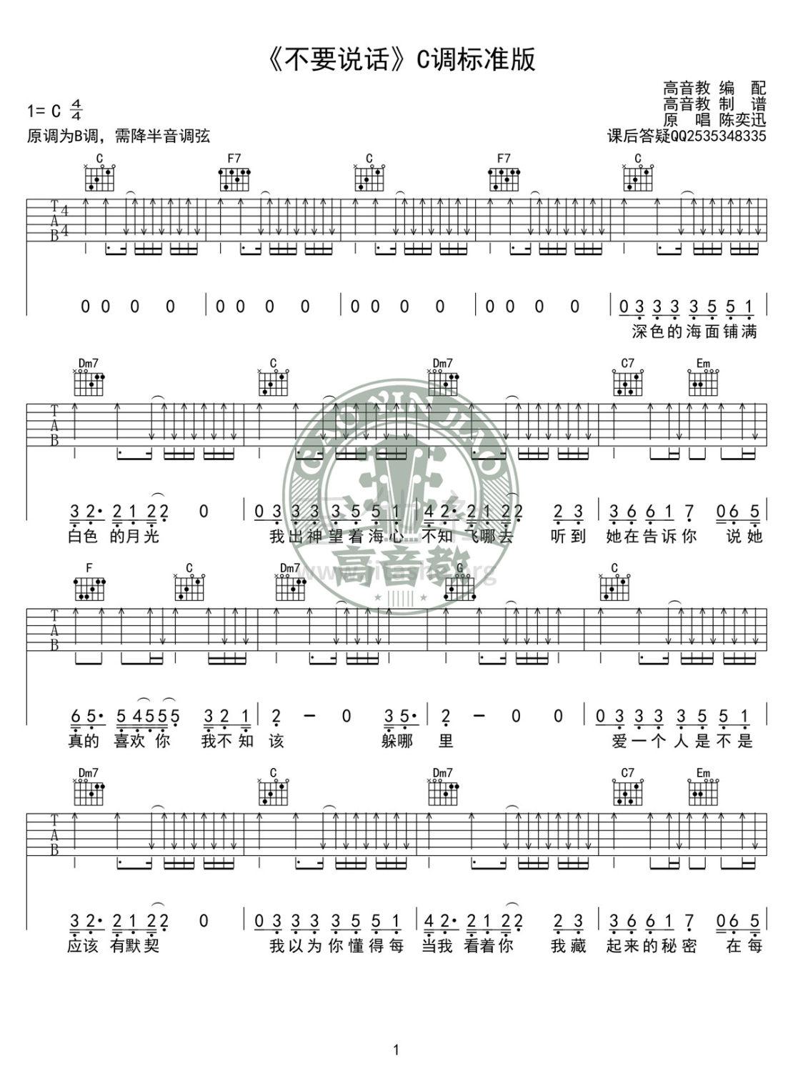 不要说话吉他谱(图片谱,弹唱,伴奏,C调)_陈奕迅(Eason Chan)_《不要说话》C调标准版01.jpg