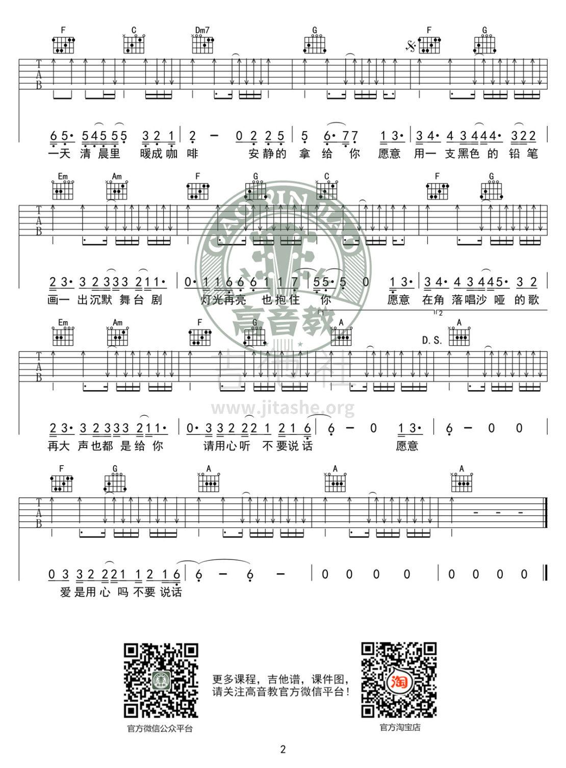 不要说话吉他谱(图片谱,弹唱,伴奏,C调)_陈奕迅(Eason Chan)_《不要说话》C调标准版02.jpg