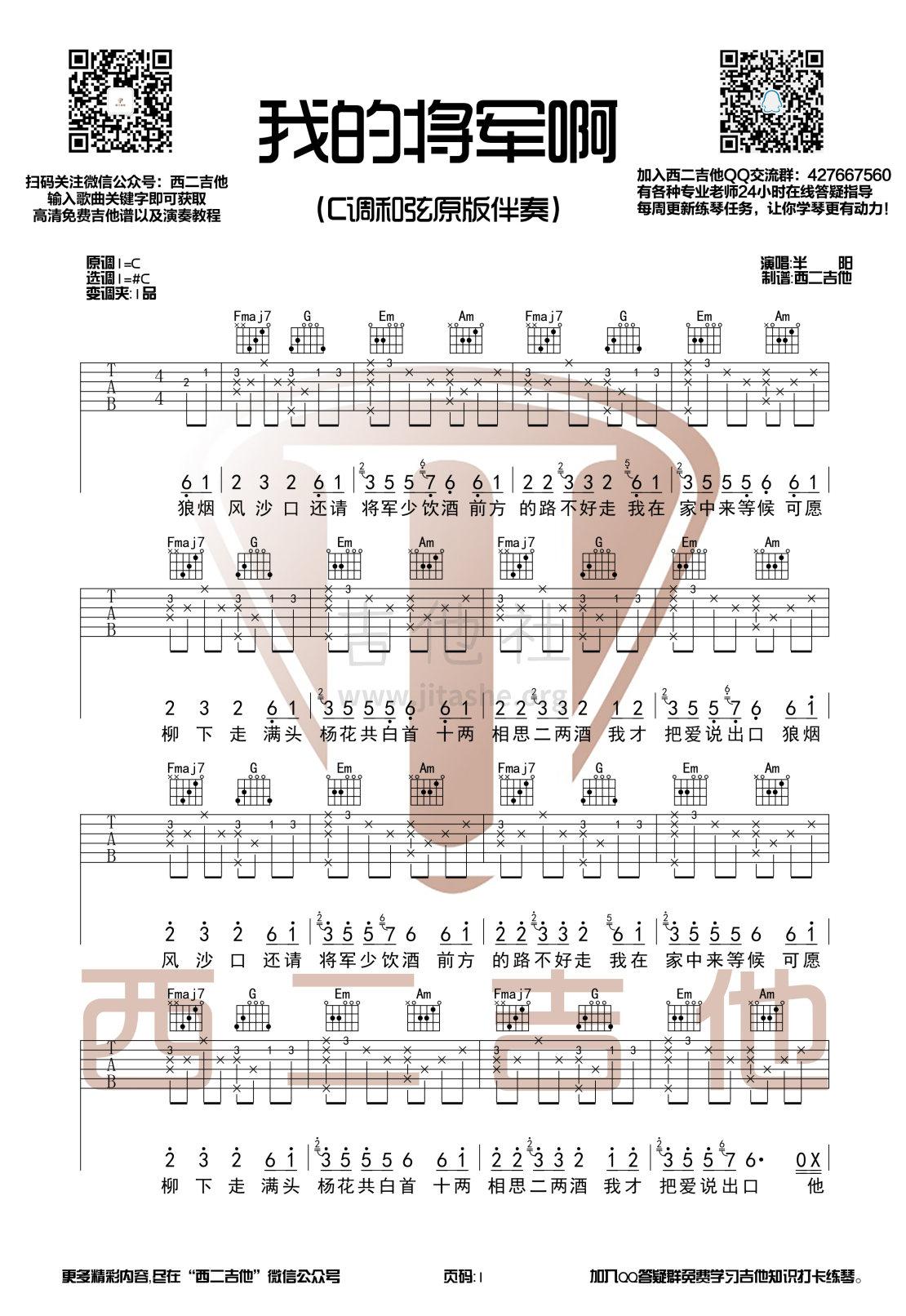 我的将军啊吉他谱(图片谱,西二吉他,C调,原版)_MC半阳_我的将军啊1.jpg