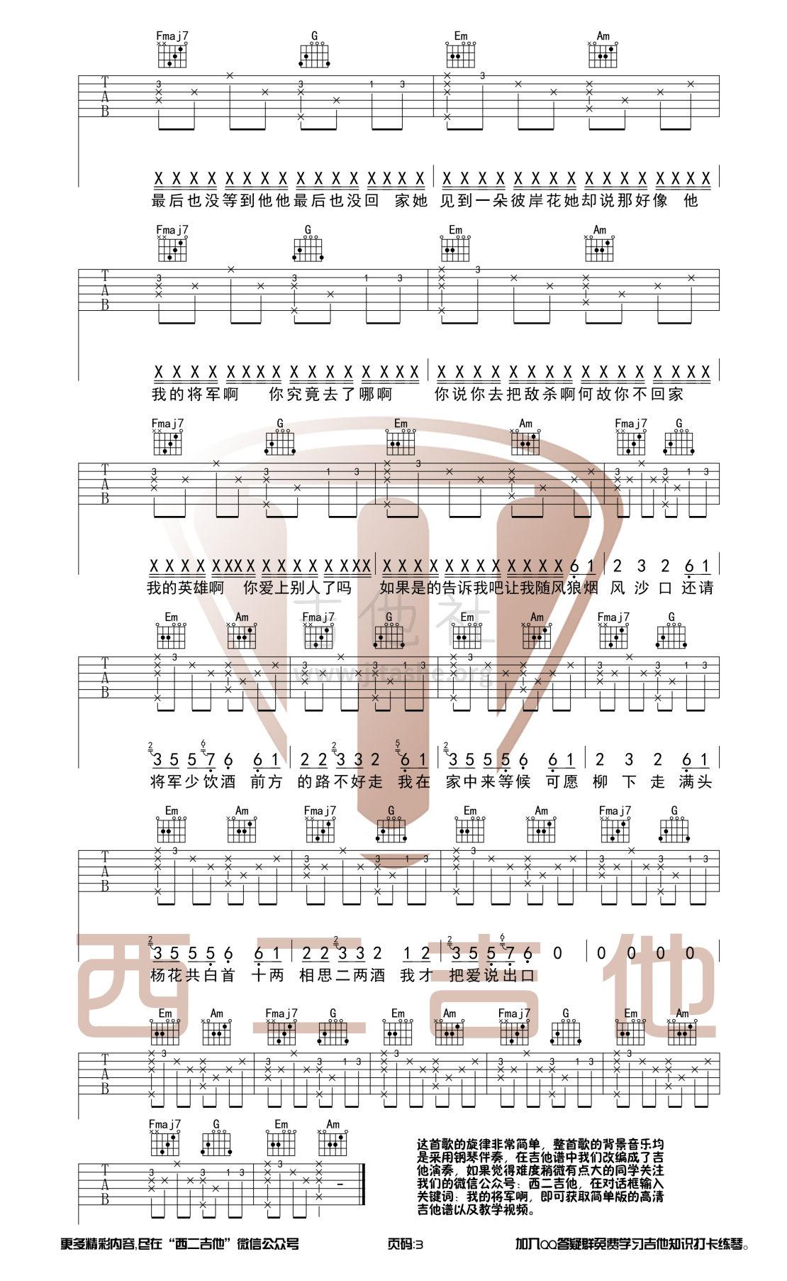 我的将军啊吉他谱(图片谱,西二吉他,C调,原版)_MC半阳_我的将军啊3.jpg