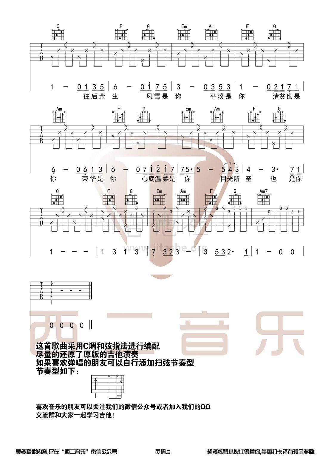 往后余生(c调和弦带间奏尾奏 【西二吉他制谱】)图片